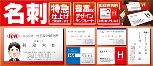 名刺ショップカード印刷