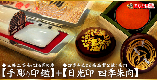 2-手彫り印鑑+四季朱肉(中)