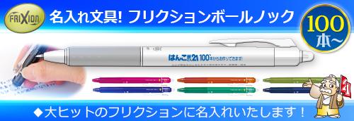 名入れ文具(ボールペン印刷)