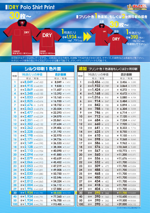 DRYポロシャツ価格2016-4
