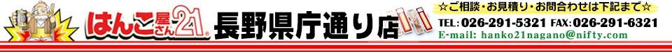 【はんこ屋さん21 長野県庁通り店】