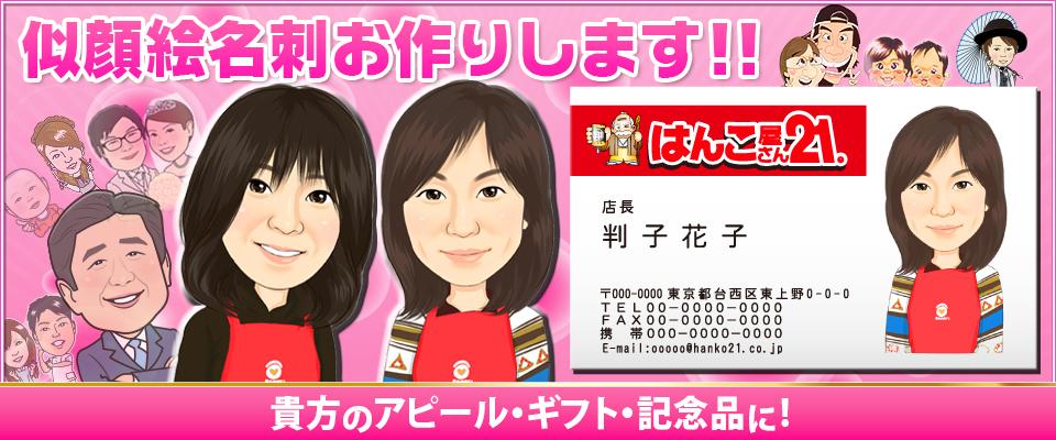似顔絵WEBPOP2015-6